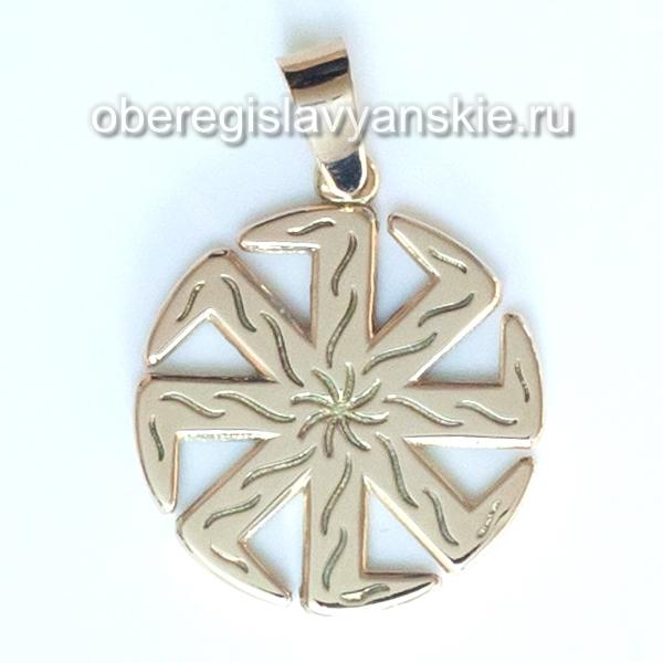 Славянский оберег Коловрат из золота